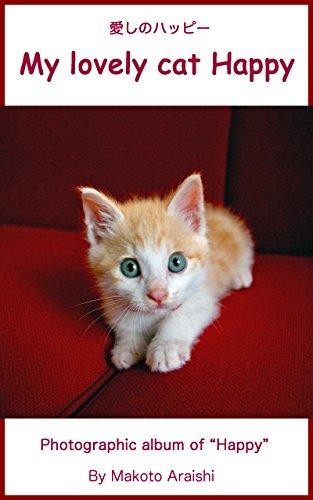 愛しのハッピー: My lovely cat Happy