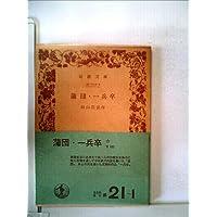 蒲団・一兵卒 (1972年) (岩波文庫)