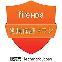 Fire HD 8(第8世代)用 事故保証プラン (2年・落下・水濡れ等の保証付き)