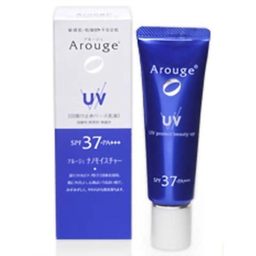 冗長過敏なと遊ぶアルージェ UVプロテクトビューティーアップ 25g