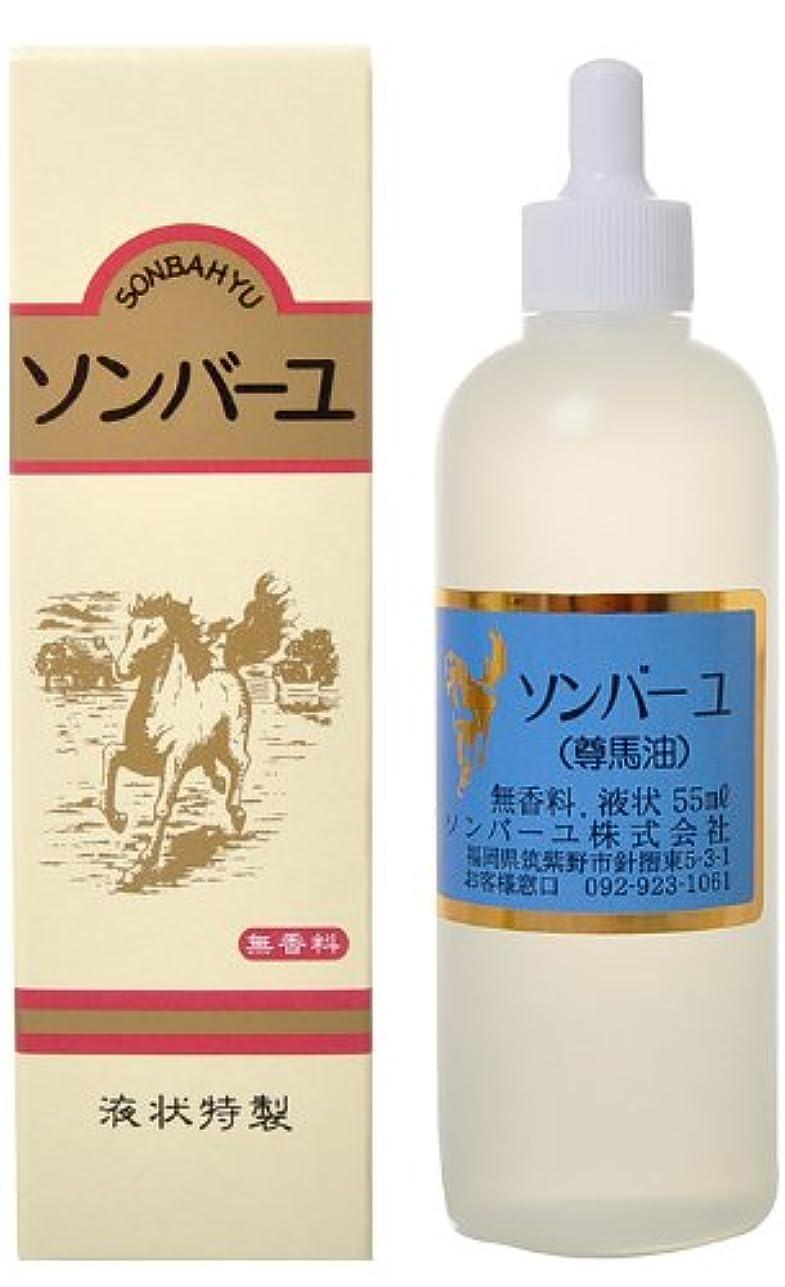 釈義嵐の懺悔ソンバーユ 液 無香料 55ml
