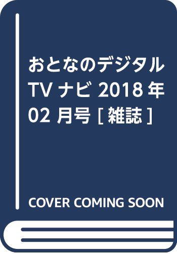 おとなのデジタルTVナビ 2018年 02 月号 [雑誌]