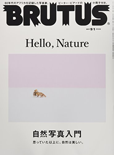 BRUTUS(ブルータス) 2017年 9/1号[Hello,Nature 自然写真入門]の詳細を見る