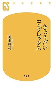 きょうだいコンプレックス / 岡田 尊司