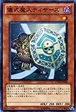 遊戯王カード 【 儀式魔人ディザーズ 】 EXP3-JP038-N 《 エクストラパックVol.3 》