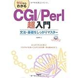 ゼロからわかる CGI/Perl超入門