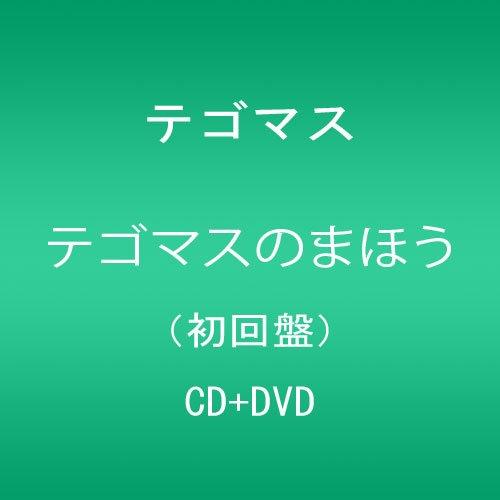 テゴマスのまほう(初回限定盤)(DVD付)