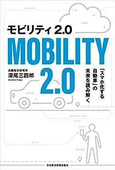 [深尾三四郎]のモビリティ2.0 「スマホ化する自動車」の未来を読み解く