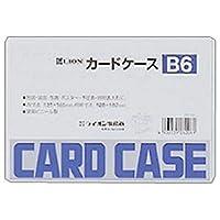 == 業務用セット == / ライオン事務器/ハードカードケース / B6 / - ×50セット -