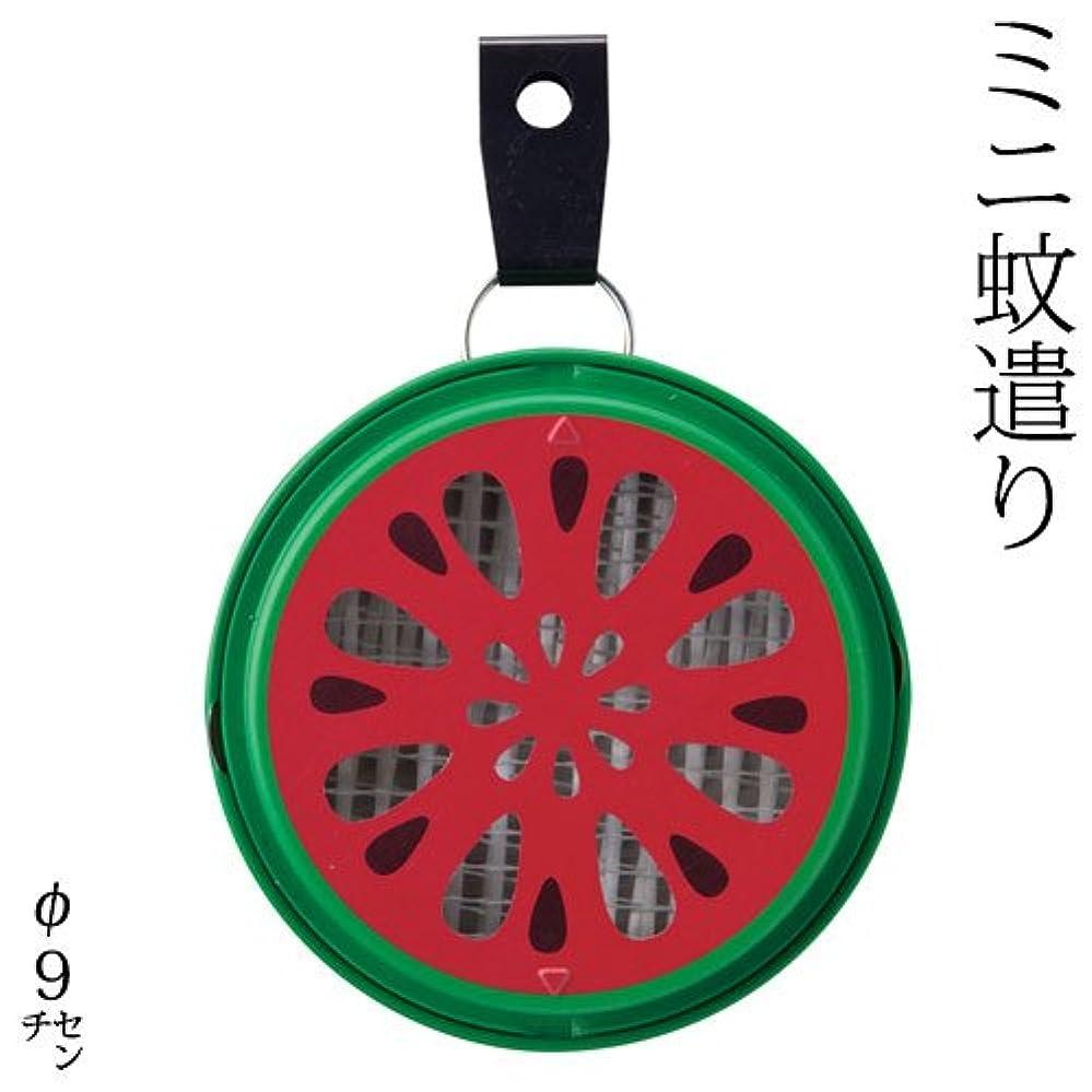 クレジット抵抗する小競り合いDECOLEポータブルミニ蚊遣りスイカ (SK-87516)吊り下げ?床置き対応Portable mini Kayari
