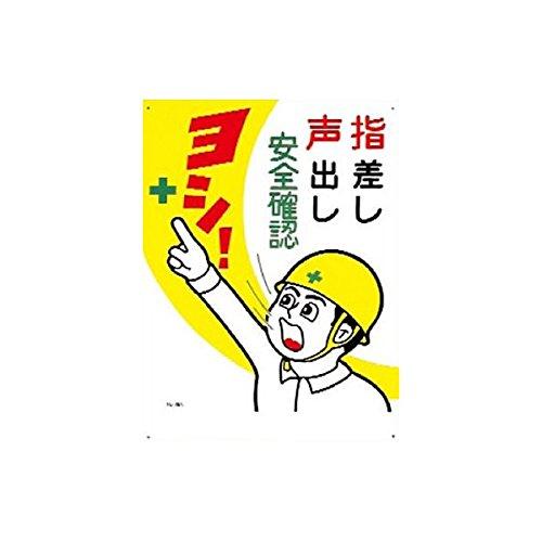 安全標識[指差し声出し安全確認ヨシ!]