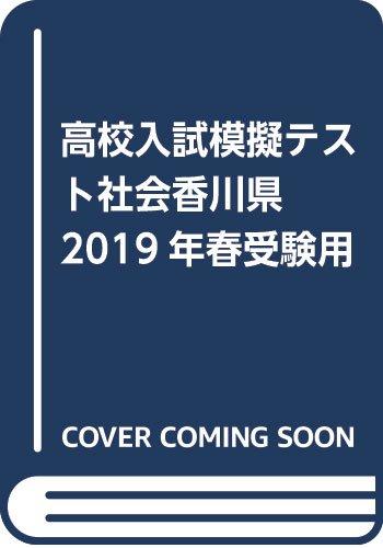 高校入試模擬テスト社会香川県2019年春受験用
