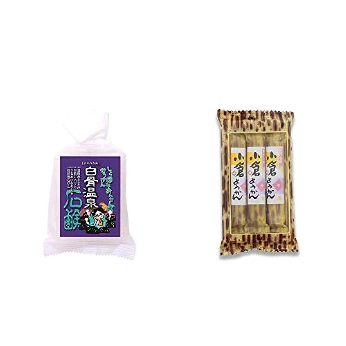 眼アジテーション甲虫[2点セット] 信州 白骨温泉石鹸(80g)?スティックようかん[小倉](50g×3本)