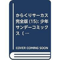 からくりサーカス(15) 完全版: 少年サンデーコミックス〔スペシャル〕