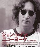 ジョン・レノン、ニューヨーク[Blu-ray/ブルーレイ]