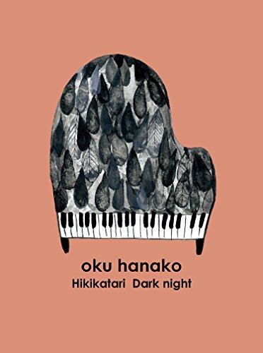 【シンデレラ】奥華子がPVでイメチェン?カラオケ人気曲の歌詞&コードを確認!ピアノで弾き語りしようの画像