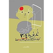 غرفة 304 (Arabic Edition)
