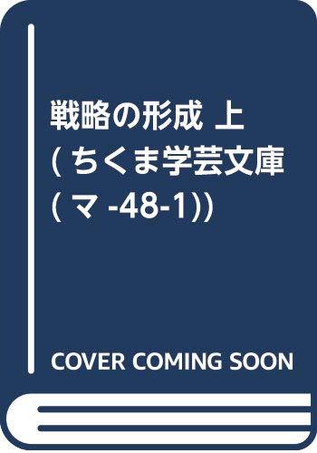 [画像:戦略の形成 上: 支配者、国家、戦争 (ちくま学芸文庫 (マ-48-1))]