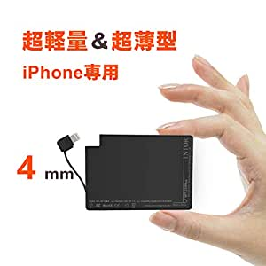 TNTOR 超薄モバイルバッテリー わずか4mm 軽量 ポータブルバッテリー 2500mAh ケーブル内蔵 iPhone専用充電器 持ち運び便利 財布に気楽に入れる (ブラック)【PSE認証済】