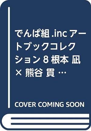 でんぱ組.incアートブックコレクション8根本 凪×熊谷 貫『NG』: でんぱ組.incアートブックコレクション8