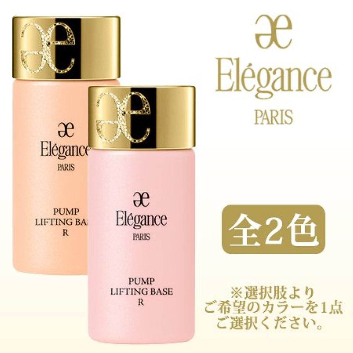 ウール肌眉をひそめるエレガンス パンプリフティング ベース R 30ml-ELEGANCE- PK100