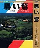 黒い鷲 / バロン吉元 のシリーズ情報を見る