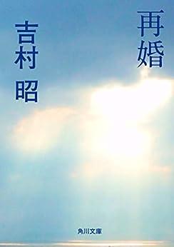 [吉村 昭]の再婚 (角川文庫)