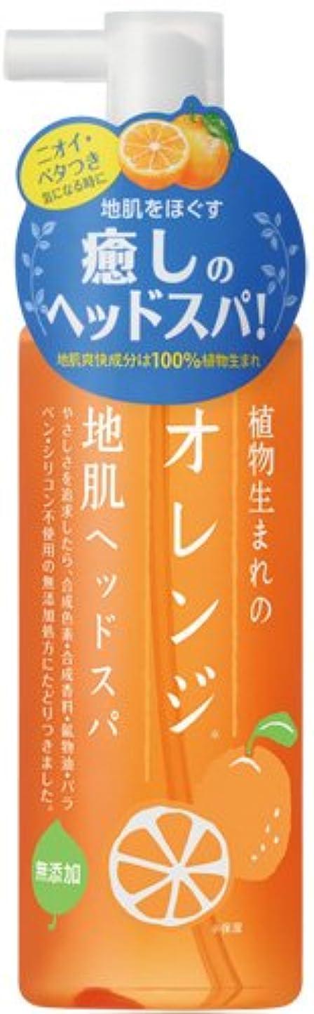 気づく廃止汗植物生まれのオレンジ地肌ヘッドスパ