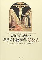 だれもが知りたいキリスト教神学Q&A
