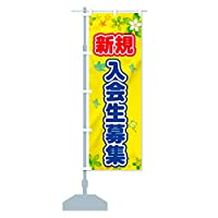 のぼり 新規入会生募集 のぼり旗 サイズ選べます(コンパクト45x150cm 左チチ)