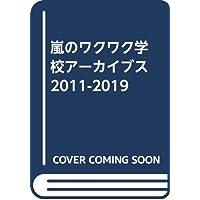 嵐 みんなの卒業証書2011-2019