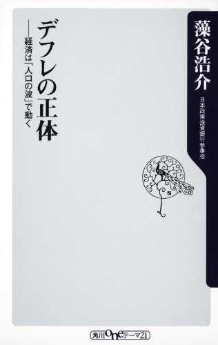 デフレの正体  経済は「人口の波」で動く (角川oneテーマ21)