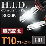 HID フルキット 35W 高品質 安心1年保証 【H8 / 3000K】 【販売記念品付】