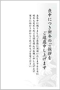 《官製 10枚》喪中はがき(ユリ柄)(No.808)《62円切手付ハガキ/胡蝶蘭切手/裏面印刷済み》