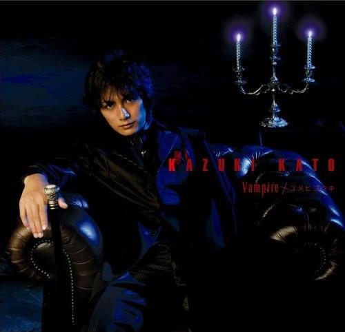 Vampire/ユメヒコウキ(DVD付)