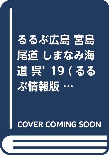 るるぶ広島 宮島 尾道 しまなみ海道 呉'19 (るるぶ情報版地域)