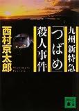 九州新特急「つばめ」殺人事件 (講談社文庫)