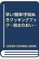 早い!簡単!手間ぬきクッキングブック―鈴太のおいしくできるモン (生活応援シリーズ) コミック