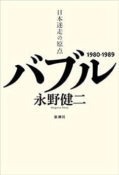[永野 健二]のバブル―日本迷走の原点―