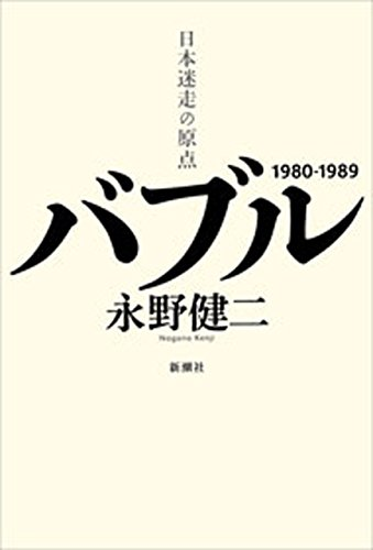 バブル―日本迷走の原点―の詳細を見る