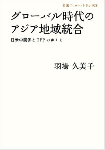 グローバル時代のアジア地域統合――日米中関係とTPPのゆくえ (岩波ブックレット)の詳細を見る