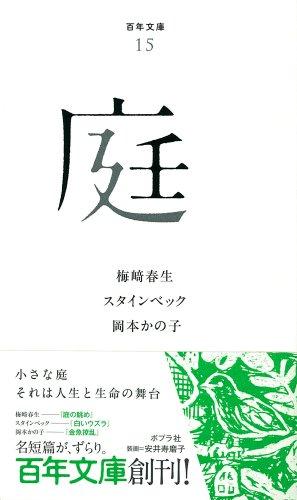 (015)庭 (百年文庫)の詳細を見る