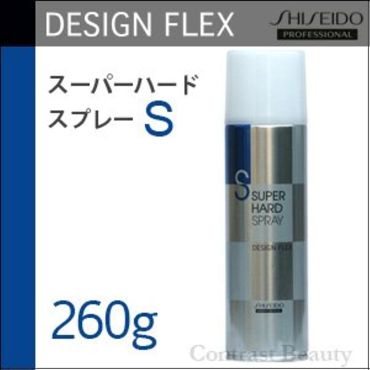 汚れたテクスチャー発見する【x3個セット】 資生堂 デザインフレックス スーパーハードスプレー 260g