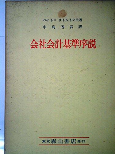 会社会計基準序説 (1958年)