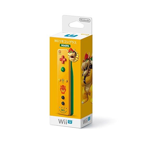 Wiiリモコンプラス (クッパ)の商品画像