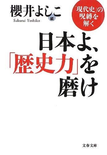 日本よ、「歴史力」を磨け—「現代史」の呪縛を解く (文春文庫)