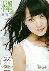 欅坂46 欅宣言 2016 May 5月 菅井友香