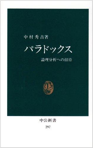 パラドックス―論理分析への招待 (中公新書 (297))の詳細を見る