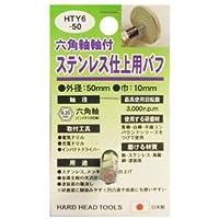 (業務用5個セット) H&H 六角軸軸付きバフ/先端工具 【ステンレス仕上用】 日本製 HTY6-50 〔DIY用品/大工道具〕