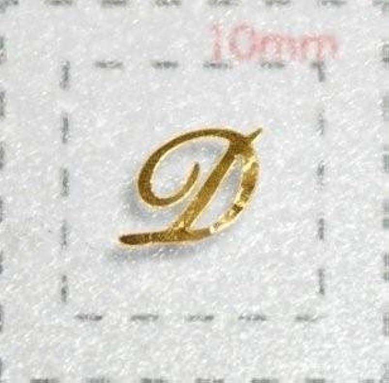 フクロウペックそのNameネイルシール【アルファベット?イニシャル】大文字ゴールド( D )1シート9枚入